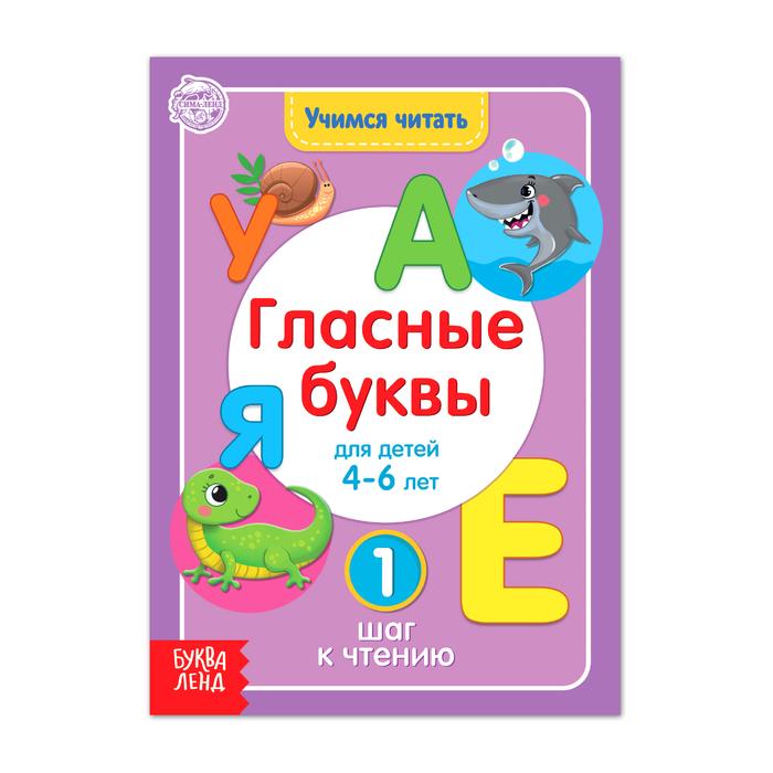 Книга Учимся читать гласные буквы 24 стр.
