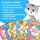 Книги набор «Учимся читать» 6 шт. по 24 стр. - Фото 3