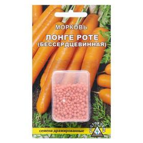 """Семена Морковь без сердцевины """"Лонге роте"""", драже, 300 шт"""