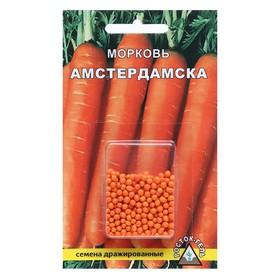 """Семена Морковь """"Амстердамска"""", драже, 300 шт"""
