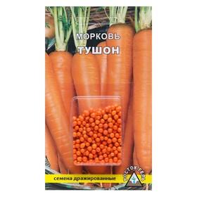 "Семена Морковь ""Тушон"", драже, 300 шт"