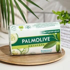 Мыло косметическое Palmolive «Бодрящая свежесть», 150 г