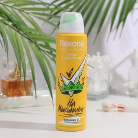 Антиперспирант Rexona «Ярко и цветочно», аэрозоль, 150 мл