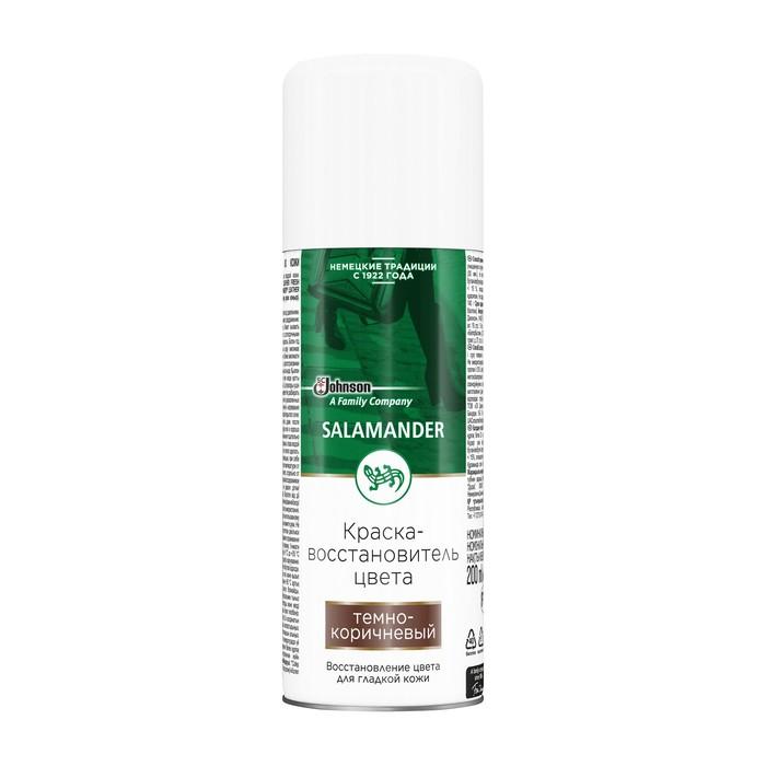 Аэрозоль для гладкой кожи Salamander Leather Fresh, цвет тёмно-коричневый, 200 мл