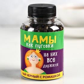Чай чёрный «Мамы как пуговки»: с ромашкой, 50 г.