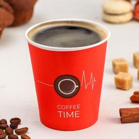 Стакан бумажный одноразовый Coffee time, d=8 см, 250 мл