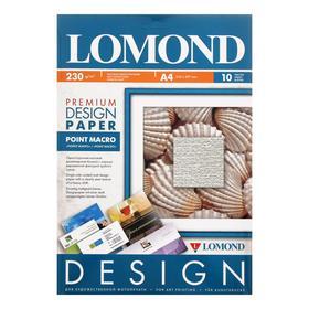 Фотобумага А4 LOMOND, 931041, 230 г/м², матовая дизайнерская «Пойнт макро», 10 листов