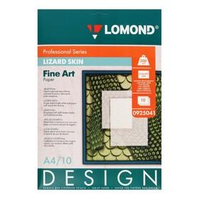 Фотобумага для струйной печати А4 LOMOND, 200 г/м², матовая текстурная «Ящерица», 10 листов (0925041)