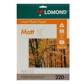 Фотобумага для струйной печати A4 LOMOND, 102148, 220 г/м², 25 листов, двусторонняя, матовая