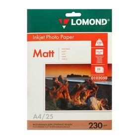 Фотобумага для струйной печати A4 LOMOND, 102050, 230 г/м², 25 листов, односторонняя, матовая
