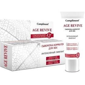 Сыворотка-корректор для век Compliment Age Revive «Интенсивный лифтинг», 25 мл