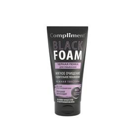 Чёрная пенка для умывания Compliment Black Foam, очищение и увлажнение, 165 мл
