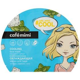 Тканевая маска для лица Cafe Mimi, охлаждающая, с европодвесом, 22 г