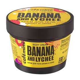 Крем для тела Cafe Mimi «Банан и личи», 110 мл