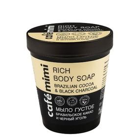 Мыло густое для тела Cafe Mimi «Бразильское какао и чёрный уголь», 220 мл