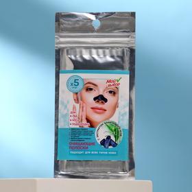 Полоски очищающие для носа с экстрактом бамбукового угля, 1 шт.