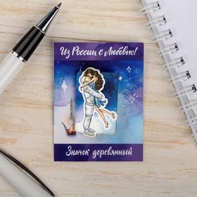 Значок деревянный «Космонавт и девушка» Ош