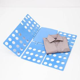 Приспособление для складывания одежды 68×57 см, цвет МИКС Ош