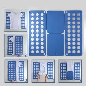 Приспособление для складывания одежды 70×59 см, цвет МИКС Ош
