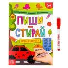 Многоразовая книжка с заданиями «Пиши-стирай. Игры в дорогу», 12 стр.