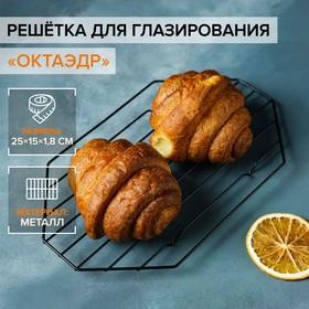 Решётка для глазирования и остывания кондитерских изделий «Октаэдр», 25×15×1,8 см, цвет чёрный Ош