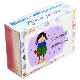 """Мыло-открытка Элибест «Для милых дам» """"Классной девчонке"""", 110 г"""