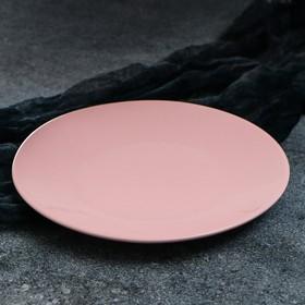 """Тарелка """"Сиеста"""", 21 см, розовая, 1 сорт"""