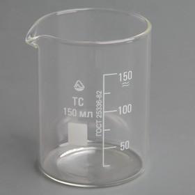 Стакан мерный со шкалой, Н-1-150 мл ТС РФ