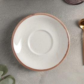 Блюдце для чайной чашки 16 см, цвет бежевый
