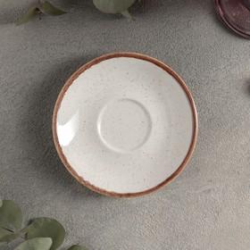 Блюдце для кофейной чашки 12 см, цвет бежевый
