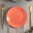 Тарелка плоская d=18 см, цвет оранжевый