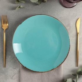 Тарелка плоская d=24 см, цвет бирюзовый