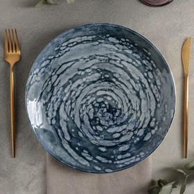 Тарелка плоская «Vortex», d=25 см
