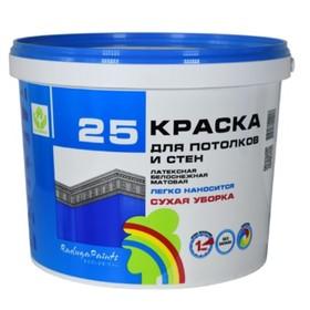 """Краска водно-дисперсионная """"Радуга 25"""" 1,5 кг"""