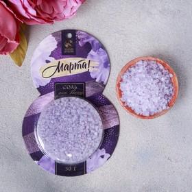 """Мерцающая соль """"8 Марта"""", аромат лаванда, 50 гр"""