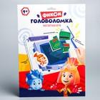 Магнитная игра «Фикси головоломка», ФИКСИКИ