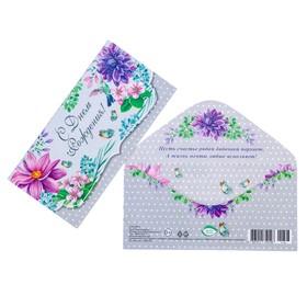 Конверт для денег 'С Днём Рождения!' глиттер, цветы, бабочки Ош