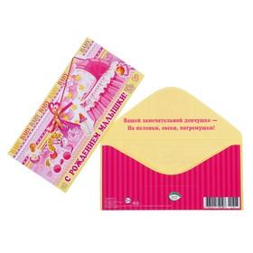 Конверт для денег 'С Рождением Малышки!' глиттер, розовая лошадка Ош