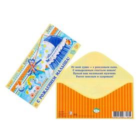 Конверт для денег 'С Рождением Малыша!' глиттер, голубая лошадка Ош