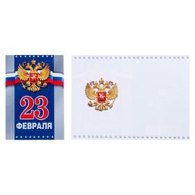 Открытка-шильдик '23 Февраля' триколор, герб РФ Ош