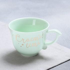 Чашка «Счастье есть», 150 мл