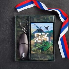 Подарочный набор «Мужество, сила, отвага», 2 предмета: карты игральные, брелок Ош