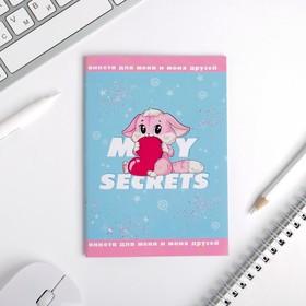 Анкета для девочек 'My secrets' 16 листов Ош