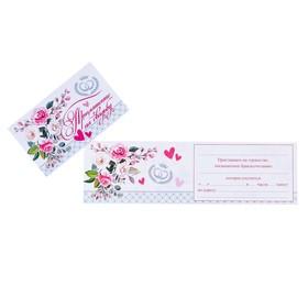 Приглашение 'На свадьбу' цветы на белом фоне Ош