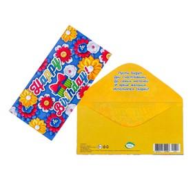 Конверт для денег 'Happy birthday!' цветы Ош