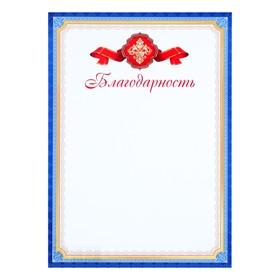 Благодарность 'Синяя рамка' эмблема Ош