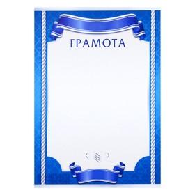 Грамота 'Синяя рамка' Ош