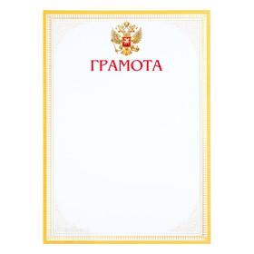 Грамота 'Герб РФ' золотая рамка Ош