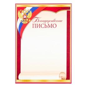 Благодарственное письмо 'Свиток' триколор, герб РФ Ош