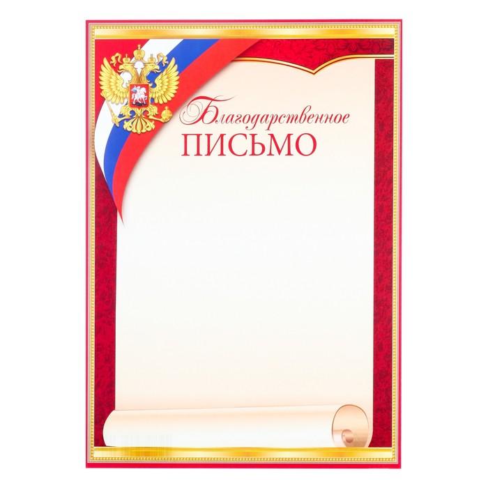 """Благодарственное письмо """"Свиток"""" триколор, герб РФ"""